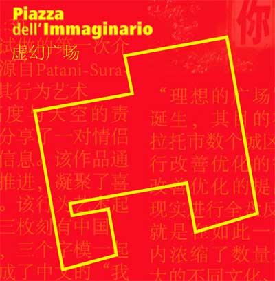 """Convegno: """"Immaginare le Chinatown – Letteratura della diaspora"""""""
